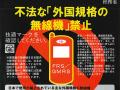 huhou-musenkyoku-torishimari-463-1