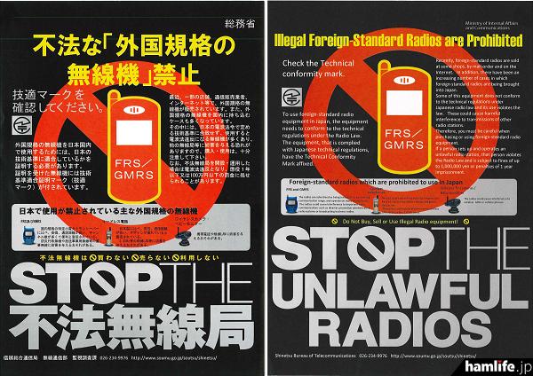 総務省が発行する「不法な『外国規格の無線機』は禁止」ポスター