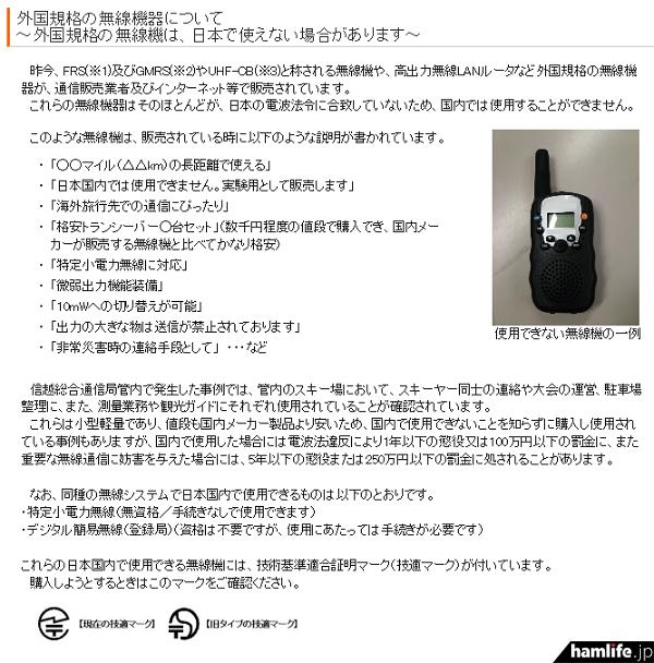 信越総合通信局「外国規格の無線機器について~外国規格の無線機は、日本で使えない場合があります~」から