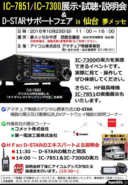 「IC-7851/IC-7300展示・試聴・説明会&D-STARサポートフェア in 仙台 夢メッセ」の案内チラシより