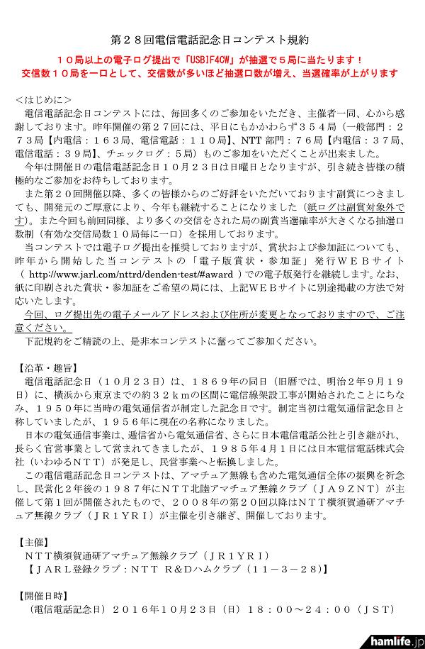 「第28回電信電話記念日コンテスト」の規約(一部抜粋)