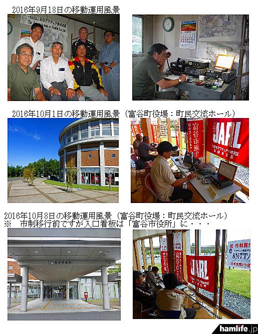 富谷新市誕生記念事業JARL特別局「8N7T」Webサイトから