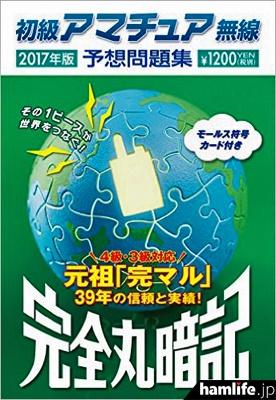 「初級アマチュア無線予想問題集(完全丸暗記)」の2017年版