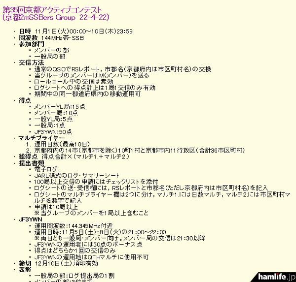 「第35回京都アクティブコンテスト」の規約(一部抜粋)