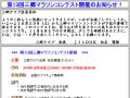 misato-marathon-contest2016-1