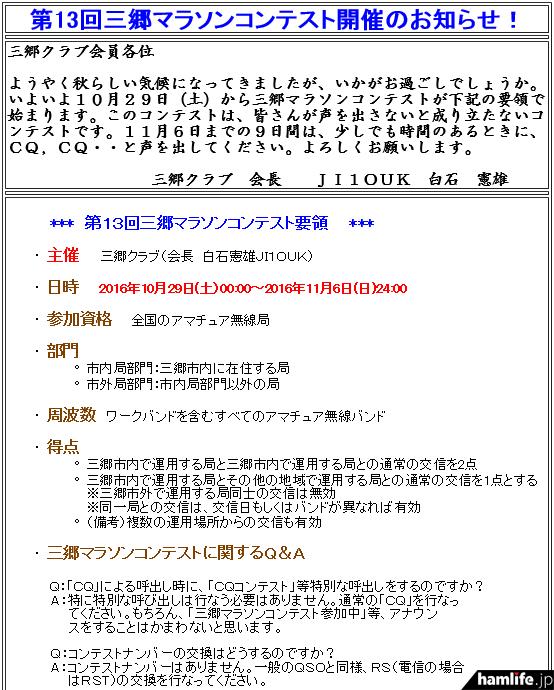 「第13回三郷マラソンコンテスト」の規約(一部抜粋)