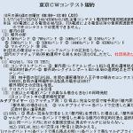 JARL東京都支部、10月23日(日)朝6時から6時間「第21回東京CWコンテスト」開催
