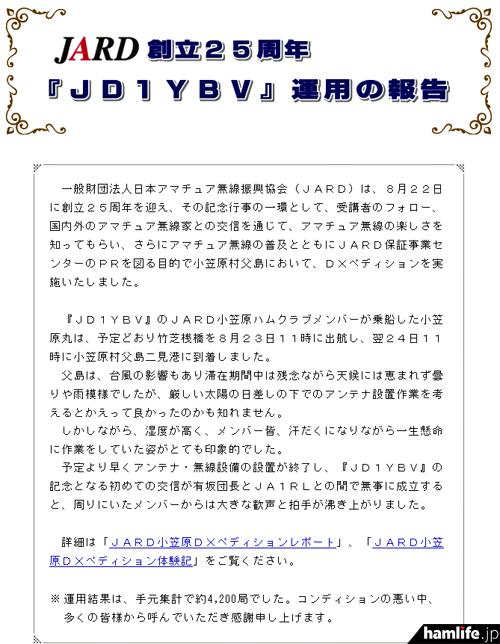 "「JARD25周年""JD1YBV""運用の報告」より"