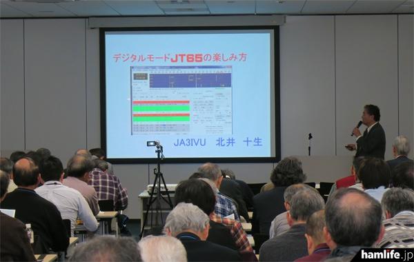 JA3IVU 北井十生氏による講演「デジタルモードJT65の楽しみ方」の模様