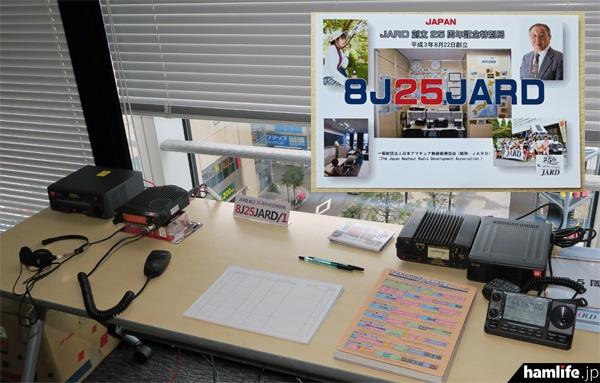 JARD25周年記念局「8J25JARD」の公開運用コーナー。タレントの松田百香も運用を行った