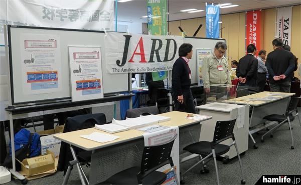 JARDのスプリアス確認保証に関する相談コーナー