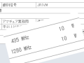 1200mhz-repeater-soumusyou-iken-1