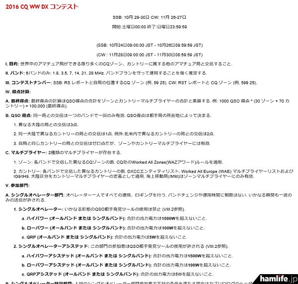 日本語で記載されている「2016 CQ World Wide DX Contest」のルール(一部抜粋)