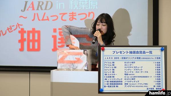 イベントの最後に行われたお楽しみ抽選会。松田百香が抽選箱から引き当てる