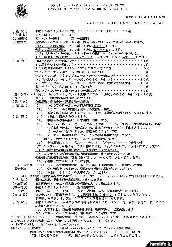 「泉州サバイバルハムクラブコンテスト(第31回マラソンコンテスト)」の規約