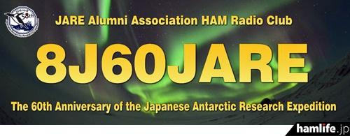 JG2MLI 吉川氏のブログ「こちらは8J1RL南極昭和基地です」より