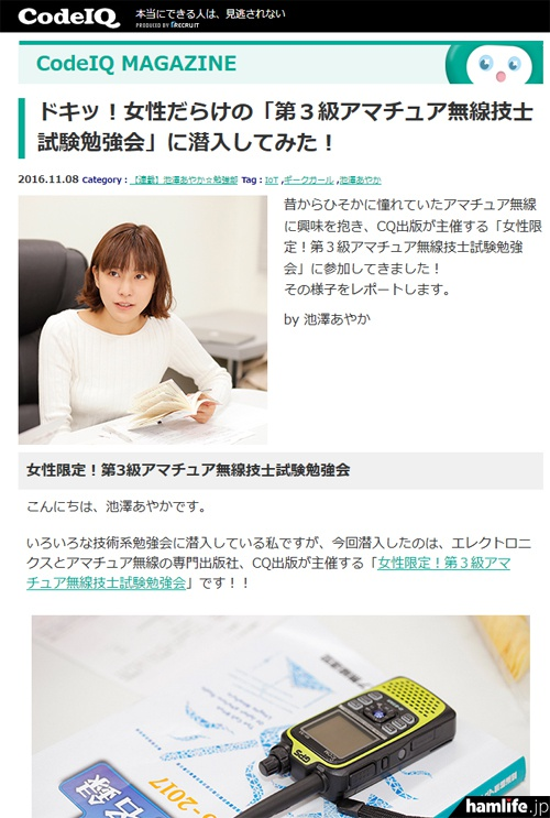 CodeIQ MAGAZINE「池澤あやか☆勉強部」に掲載された『ドキッ!女性だらけの「第3級アマチュア無線技士試験勉強会」に潜入してみた!』記事より(協力:CodeIQ)