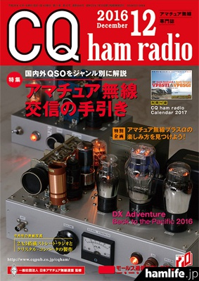 CQ ham radio 2016年12月号表紙(同社Webショップより)