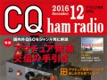 cq201612ico