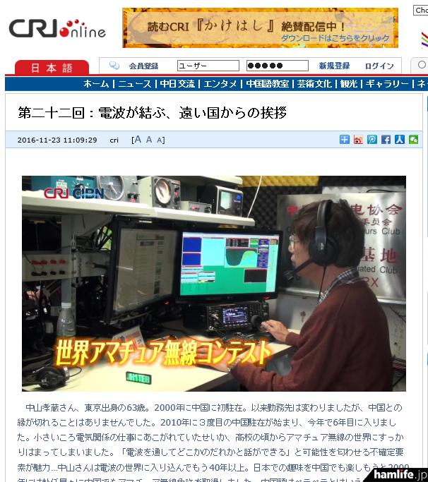 中国国際放送の日本語Webサイトに掲載された、北京の表情「第二十二回:電波が結ぶ、遠い国からの挨拶」