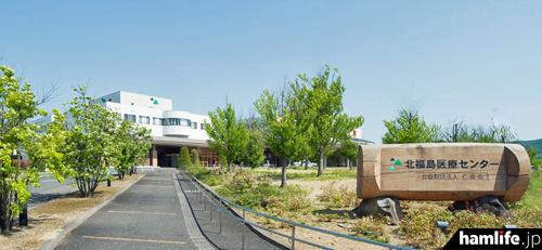 北福島医療センターの外観(同センターのWebサイトより)