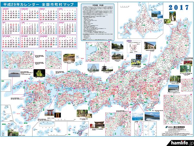 平成29(2017)年1月1日現在の全国市町村名を載せた「平成29年カレンダー全国市町村マップ」(同Webサイトから)