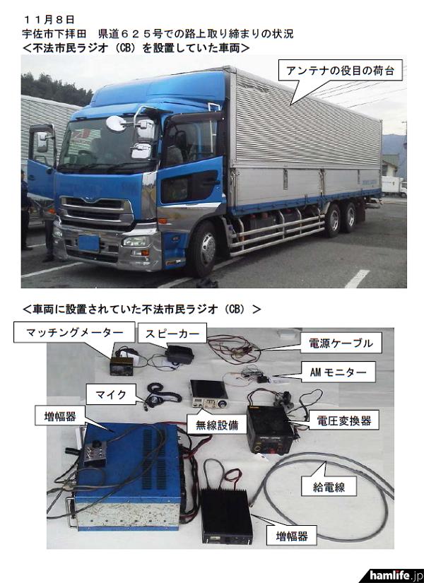 アンテナの役目を担うトラックの荷台部分と、押収された無線機器(発表資料から)