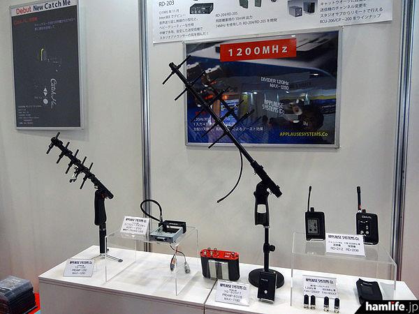 Catch Me株式会社のブースでは、1200MHz帯を利用したデジタルワイヤレスシステムのサポート機器を展示。ワイヤレスマイク周波数に代わるものとして、1200MHz帯(1240~1260MHz)が新たに割り当てられた