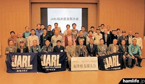今年のJARL福井県支部大会の集合写真