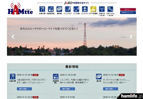 JARD受講者交流サイト「HAMtte(ハムって)」トップページ