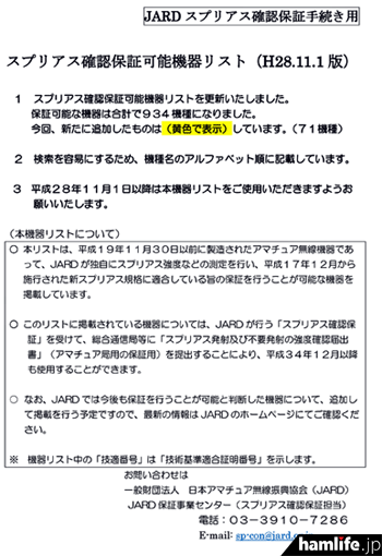 JARDが更新した「スプリアス確認保証機器リスト(H28.11.1版)」