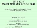 kcwa-cw-contest2016-1