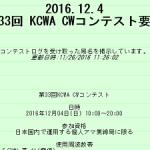 <3.5/7MHz帯の電信のみで実施>12月4日(日)10時から「第33回KCWA CWコンテスト」開催