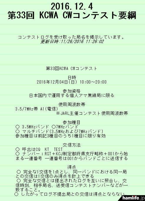 「第33回KCWA CWコンテスト」の規約(一部抜粋)