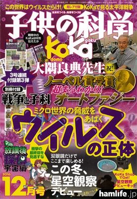 「子供の科学」2016年12月号表紙