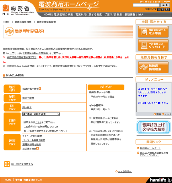 musenkyoku-kensaku20161114