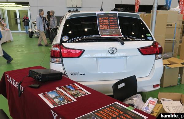 八重洲無線は各地で移動運用を行っているYAESUハムクラブの移動運用車を展示