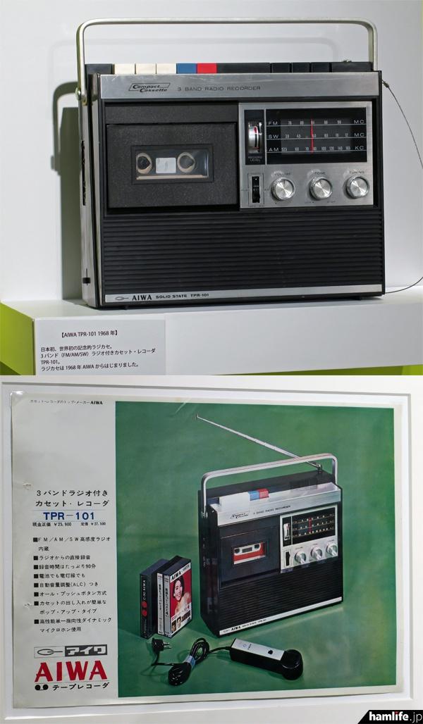 1968年にアイワが発売した、日本第1号機(世界第1号機でもある)のラジカセ「TPR-101」