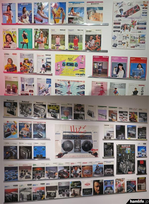 松崎氏が集めたラジカセの製品カタログも展示
