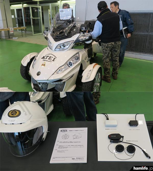 KTELのブースには同社製品を取り付けた大型三輪バイクや官公庁でも採用されているバイク用マイクセットを展示