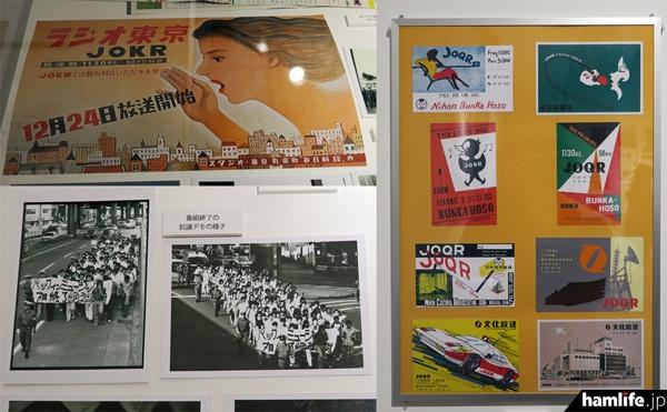 ラジオ局の貴重な写真や資料も展示されている