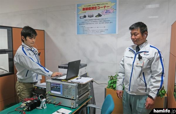持参した無線機の測定サービスが受けられる無線機クリニックコーナー