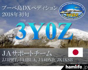3Y0Z ブーベ島DXペディションJA向けポスター