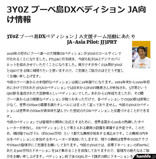 2016年12月16日にオープンした「3Y0Z ブーベ島DXペディションJA向け情報」Webサイト