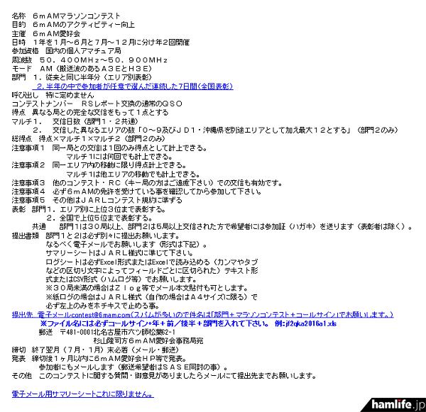 「6mAMマラソンコンテスト」の規約(一部抜粋)