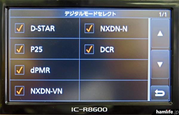 受信するデジタル通信の種類を選択するメニューも装備されている