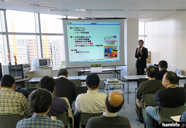 D-STARの現状とID-51新機能プラスモデルIIに搭載されたアクセスポイントモードとターミナルモードに関する講演も行われた