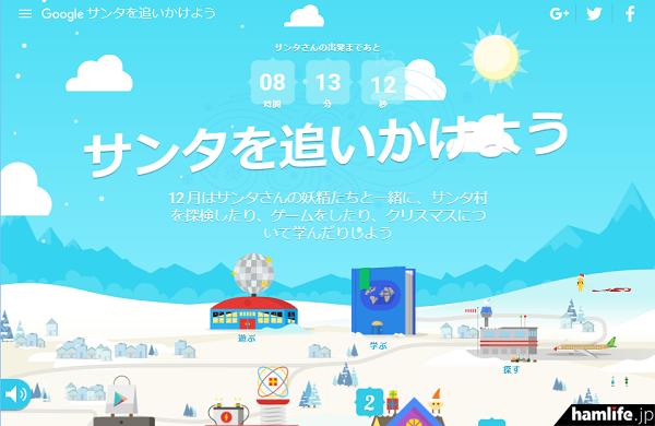 12月24日(土)、日本時間19時から追跡が始まるGoogle社のサンタクロース追跡サイト「サンタを追いかけよう」。その時に向かって、1日1つずつクリスマス関連のコンテンツが増えていくという仕掛けもあった