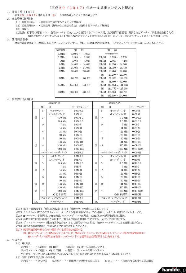 「平成29(2017)年オール兵庫コンテスト」の規約(一部抜粋)