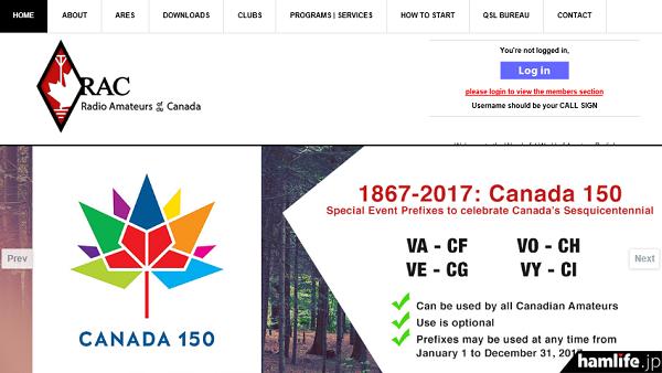 カナダのアマチュア無線連盟「Radio Amateurs of Canada(RAC)」のWebサイトでも、2017年1年間にわたり建国150年を記念して、カナダ局がスペシャルプリフィックス「CG/CF/CH/CI」で運用することが案内されている